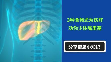 肝病病根被揪出,提醒:3种食物尤为伤肝,劝你少往嘴里塞