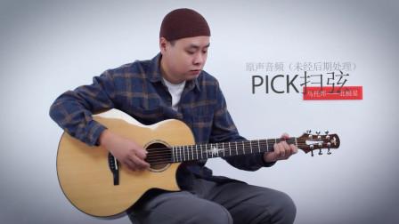 小磊评测——乌托邦-北极星 单板吉他——小磊吉他出品