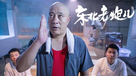 爆笑!尼古拉斯·赵四演绎土味CEO升职记