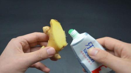 牙膏和生姜混合,作用真厉害,解决了家庭中的3大烦恼,涨知识了