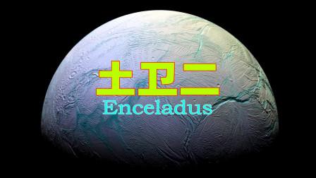 土卫二Enceladus 太阳系内最白最亮的卫星
