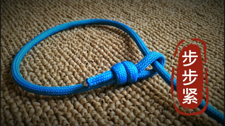 此绳结被称之为,步步紧活套结,一旦收紧步步锁死,非常牢固