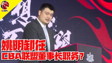 姚明卸任CBA联盟董事长?继任者会是谁?