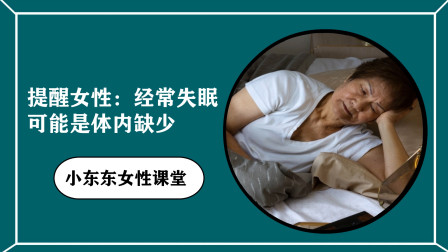 提醒女性:经常失眠,或是因为体内缺少这2种维生素,平时得补充