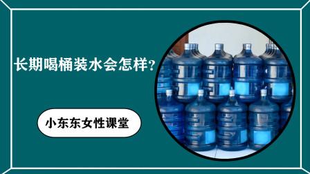 长期喝桶装水会怎样?有人因此引发不良反应,健康喝水要注意3点