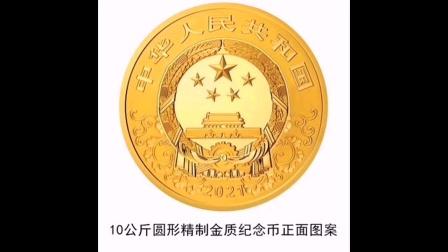 2021年牛年发行金银纪念币!