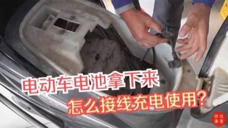 电动车电池拿下来,怎么接线充电使用?这样电瓶能有很多用处