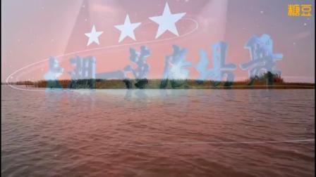 太湖一连广场舞《家在御江南》