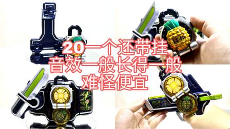 【噜玩聚】到底是多烂才能跌到25一套 假面骑士铠武收纳扣DX菠萝锁种