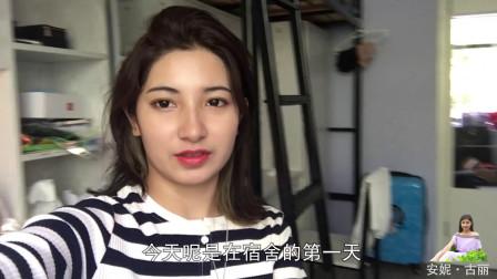 新疆丫头子的大学生活开始,时差还是倒不过来,一整天忙个不停