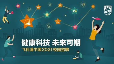 2021飞利浦校招空宣会