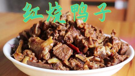 红烧鸭子的家常做法,鲜香入味美味下饭,好吃到停不下来