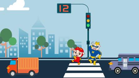 猪猪侠差点被撞,交通大百科小知识怎样过马路才安全。