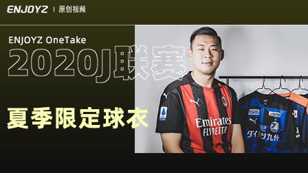 ENJOYZ OneTake丨2020 J联赛夏季限定球衣
