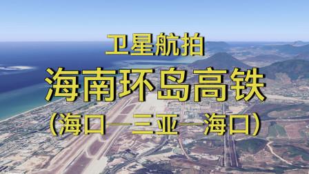 海南环岛高铁:海口-三亚-海口,全程653公里,4K高清卫星航拍