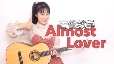 【教学】Almost Lover吉他弹唱教程 南音吉他小屋