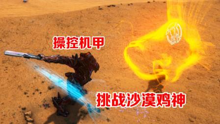 方舟生存进化:帕格纳西亚22,召唤最强野人王!准备挑战竞技场!