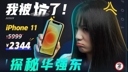 深度秘访!卖2000多的iPhone11究竟有多不靠谱?