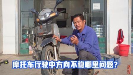 摩托车行驶中方向不稳哪里问题?专业师傅提醒你快检查这些地方