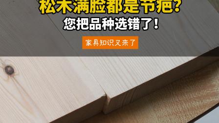 实木谎言:有节疤是自然?没节没疤的松木家具要选这种!