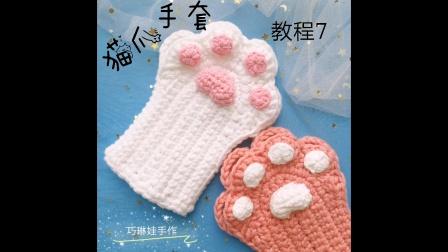 巧琳娃手作 教程7 猫爪手套