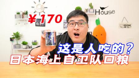 开箱日本海上自卫队口粮,一瓶罐头就要170元,凭啥这么贵?