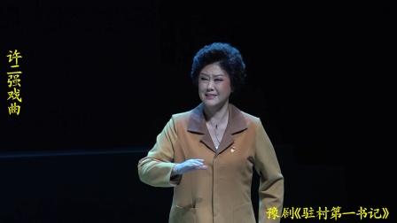 许二强戏曲  豫剧《驻村第一书记》王惠 任宏恩  汤玉英 晋红娟主演2020年10月15日于河南省人民会堂