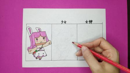 见过迷你世界兔美美少女和女神长相变化吗?趣味手绘对比哪个好看
