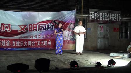 马永坡和伯金玲演唱京剧《坐宫》
