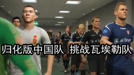 实况足球,归化版中国队挑战瓦埃勒队,能踢成啥样?