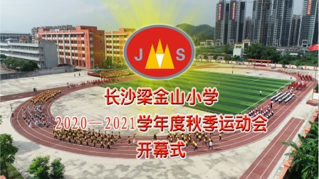 长沙梁金山小学2020—2021学年度秋季运动会 开幕式