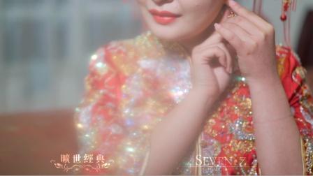 2020年10月17日·婚礼快剪· 旷世经典婚礼【Seven·z】出品