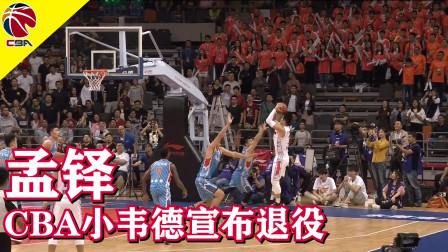 CBA小韦德孟铎宣布退役 新赛季将担任深圳队领队