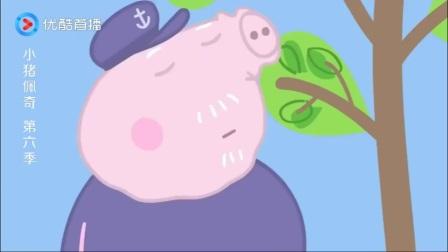 小猪佩奇:奶奶身上都是泥巴,爷爷觉得奶奶应该经常使用泥坑香水!