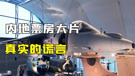 一部生猛的动作片,用真实战斗机拍摄,足以载入影史的战斗