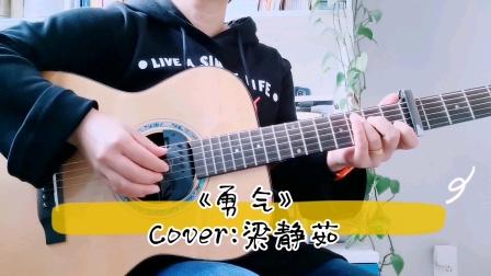 吉他弹唱《勇气》