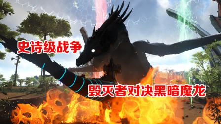 方舟生存进化:帕格纳西亚24,挑战超强BOSS竞技场!对决黑暗魔龙!