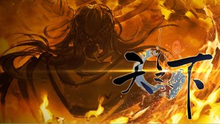 《天之下》动态漫画系列短片第一篇!正式上线!