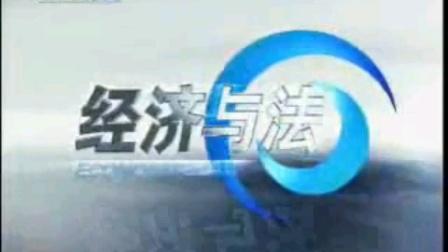 中国中央电视台经济频道经济与法栏目中间片头0006秒