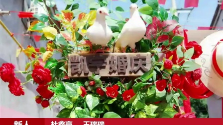 永年凯宁婚庆跟拍宋燕坡作品