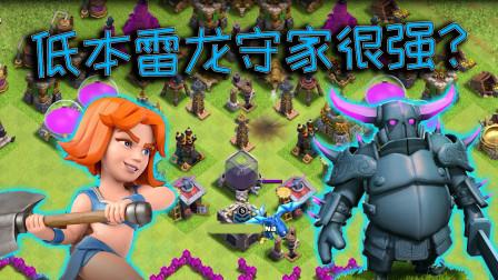 部落冲突:低本守家满级雷龙很强?