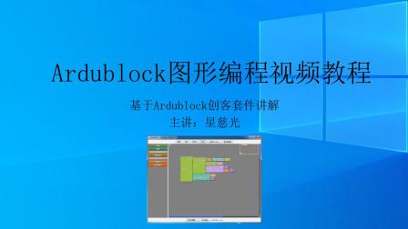 第32课 星慈光Ardublock图形化编程 arduino可视化编程摇杆模块