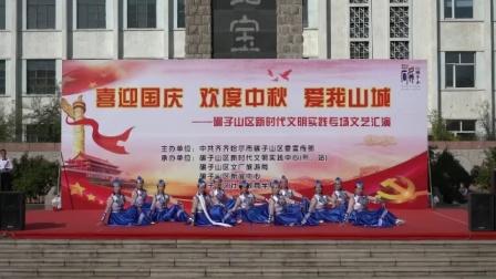 舞蹈:心之寻  (碾区社区教育学院舞蹈队) 2020-9-25
