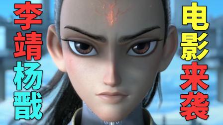 """杨戬、李靖也来了!神话题材动画井喷,能否再续""""封神""""传奇?"""
