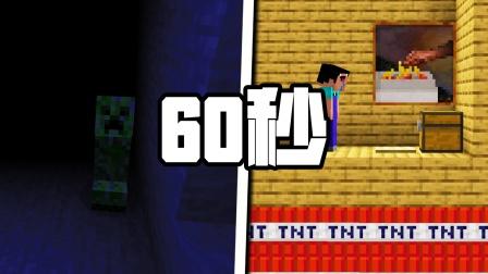 60秒一次负面效果,两次以上就会死!你能生存下来吗?#第一集