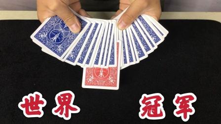 一个获得世界冠军的预言扑克牌魔术,原来这么简单,做到算你厉害