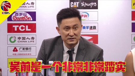 吴前39分14助攻 预定国家队席位?广东队兼国家队主教练杜锋狂赞