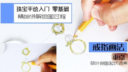32【珠宝设计手绘入门】设计篇 -金珍珠国朝荷叶戒指