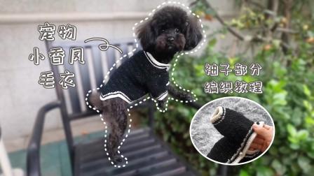 宠物小香风毛衣,袖子部分的编织方法与总结