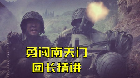 《我的团长我的团》勇闯南天门 精讲第十六回 上集